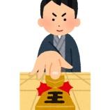『【速報】藤井聡太棋聖、終わる』の画像