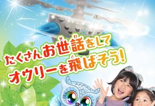 【閲覧注意】タカラトミーの新作おもちゃ、ホラーすぎるwwww