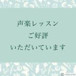 ソプラノ伊藤舞子 official blog