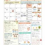 『【ファンズガーデン】2018年5月のカレンダー』の画像