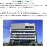 『(日経新聞)武蔵浦和駅周辺整備進む 複合公益施設「サウスピア」開業』の画像
