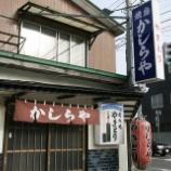『JAL×はんつ遠藤コラボ企画【函館編2】2日め・もつやき(大門かしらや)』の画像