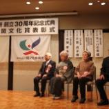 『一関文化賞』の画像