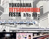 『ヨコハマ鉄道模型フェスタ2020 出展のお知らせ』の画像