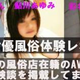 『爆乳AV女優風俗体験談 花木あのん Hカップ  輝き 渋谷店 ナツナ』の画像