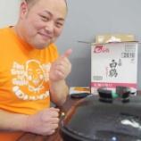『世界一笑顔になれるお米屋さん「いづよね」のテンチョ〜とのコラボセミナー終了♪』の画像