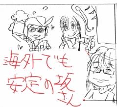 【アルフィーALFEE坂崎氏との朝食は海外に行ってもとても落ち着くという漫画(マンガ)】