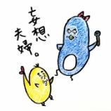 『♨️妄想夫婦♨️』の画像