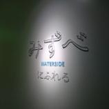 『生きているミュージアム ニフレルへ②』の画像