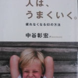 『【本・読書】「シンプルな人は、うまくいく 疲れなくなる63の方法」』の画像