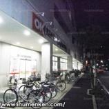 『ディスカウントストア「OK」に買い物(足立区・一ツ家店)』の画像