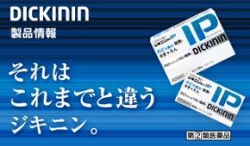 【言語】    日本人は 「DICK」の意味がわかってないのか? 日本のかぜ薬が  精力剤みたいになってるんだが・・・。    海外の反応