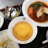 『桜町昼食(メニュー1)』の画像
