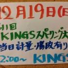 『今年の殴り蹴り納め❗第11回スパーリング大会開催❗』の画像