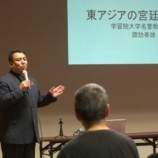 『今週末、4/10の「民族文化の会」で雅楽講演』の画像