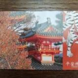 『平安神宮神苑に行ってまいりました。』の画像