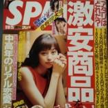 『【登場】週刊SPA!20180911発売号』の画像