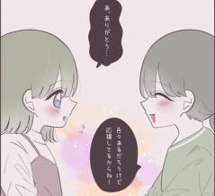 【女の子同士で付き合ったワケ】53