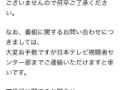どうしても見たい過去の番組があるから日本テレビに問合わせた結果wwwww