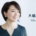 """大橋未歩アナが自身の離婚を""""卒業""""と表現して視聴者ドン引き!"""