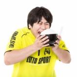 『大石田移住、つや姫差し上げます!!』の画像