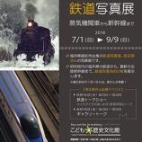 """『""""南 正時 鉄道写真展"""" 2018年7月1日より開催』の画像"""
