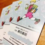 『名刺をリニューアル! 松山ミサさんにデザインを依頼して』の画像