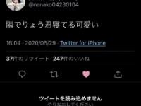 【元欅坂46】長沢菜々香がとんでもない誤爆か!?!!?