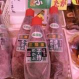 『成田商店』の画像
