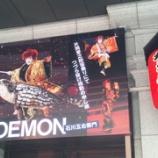 『二月花形歌舞伎('2013)~『GOEMON 石川五右衛門』』の画像