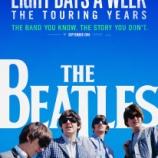 『映画『ザ・ビートルズ 〜 EIGHT DAYS A WEEK - The Touring Years』予告編!』の画像
