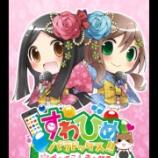 『諏訪姫の音ゲーアプリ「諏訪姫パラドックス!! ぽんぽこ♪おと絵巻」』の画像
