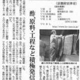 『日経MJの連載記事「にぎわう専門通販」に掲載されました』の画像