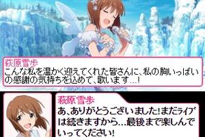 【グリマス】イベント「光彩!スノーファンタジーライブ」 ライブ時台詞まとめ