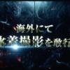 SKE48 21stシングル『意外にマンゴー』(7月19日発売)、選抜メンバー劇場公演にて発表。単独センターは小畑優奈。