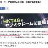 ヤフオクドームでのHABAデー、HKT48は指原莉乃ら5人が参加予定