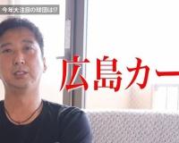 藤川球児さん「セリーグの台風の目は広島」