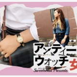 『『新しい川崎!』・・・アンティークウォッチ女子部ブログ』の画像