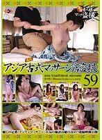 アジア古式マッサージ店盗撮 59