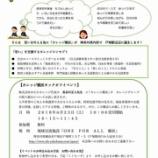 『【本社】保護者と協働で「カレッジ横浜」来春オープン!』の画像