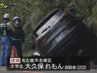 twitter特定:大久保れもん名古屋ナンバーマツダCXにキラキラネーム…伊豆2人死傷事故原因