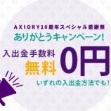 『AXIORY(アキシオリー)が、入出金手数料無料キャンペーンを実施!』の画像