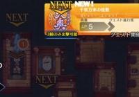 【Fate/GO】クソなが暗転さえなければ好きなんだけどな、このイベント