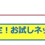 『JR九州のネット予約サービスを初めて使うと特急が最大60.5%引きに!ポイント2重取りも可能です。』の画像
