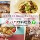 産経新聞連載コラム   滝村雅晴のパパ料理のススメ 23  大人も子供も、マグロに夢中