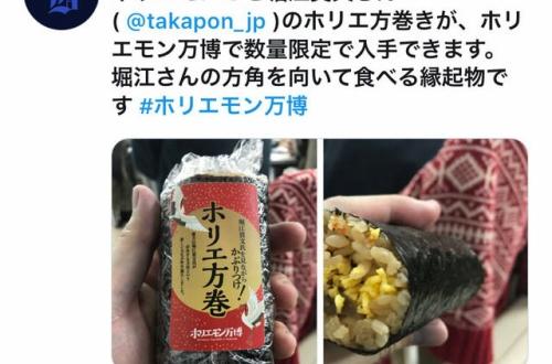 【食べ物】堀江貴文さんプロデュースの恵方巻きが発売される。のサムネイル画像