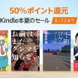 『【50%ポイント還元】 Kindle本夏のセール開催中!10,000冊以上のタイトルで、人気作も豊富!このチャンスをお見逃しなく!』の画像