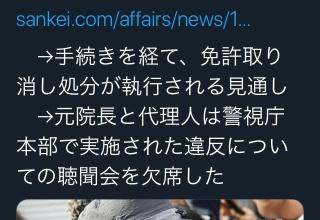 【朗報】池袋暴走事故、元院長に厳罰が下る