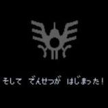『ドラクエに例える営業マン育成方法☆最終話☆』の画像