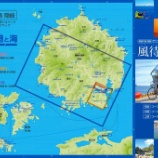 『松江境港隠岐観光振興協議会「隠岐ユネスコ世界ジオパークサイクリングマップ」発行/鳥取・島根』の画像